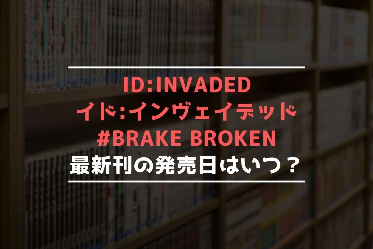 IDINVADED イドインヴェイデッド #BRAKE BROKEN 最新刊 発売日