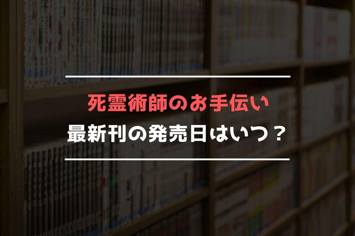 死霊術師のお手伝い 最新刊 発売日