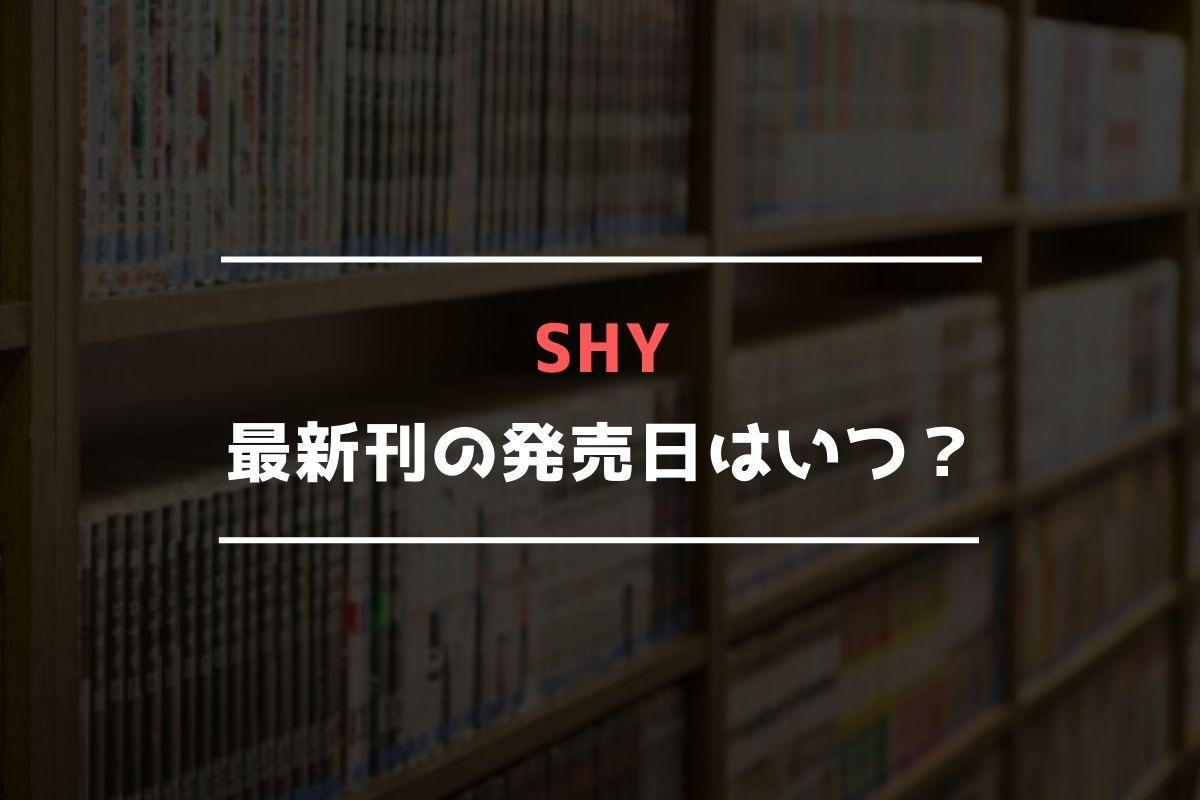 SHY 最新刊 発売日