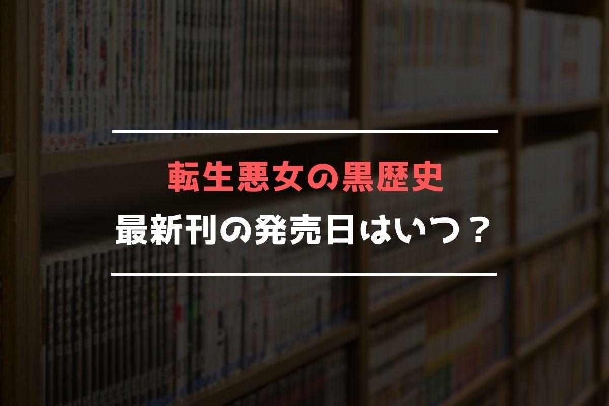 転生悪女の黒歴史 最新刊 発売日