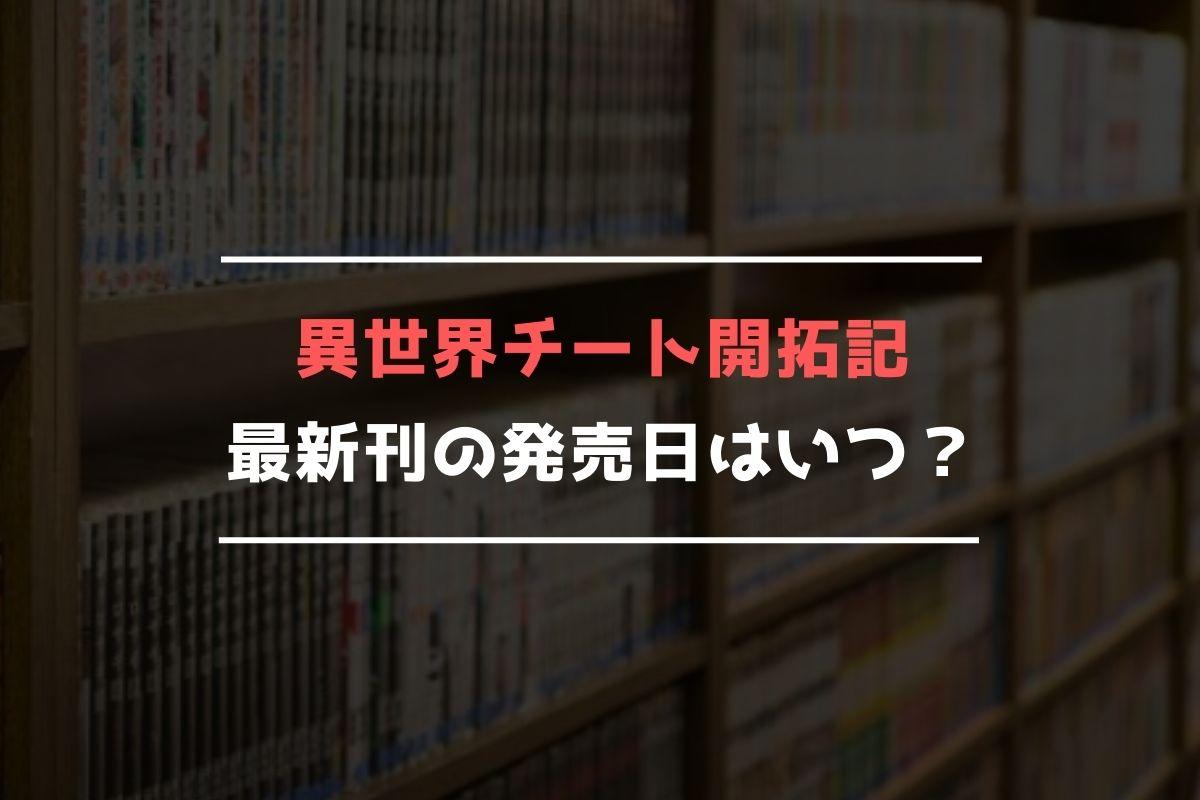 異世界チート開拓記 最新刊 発売日
