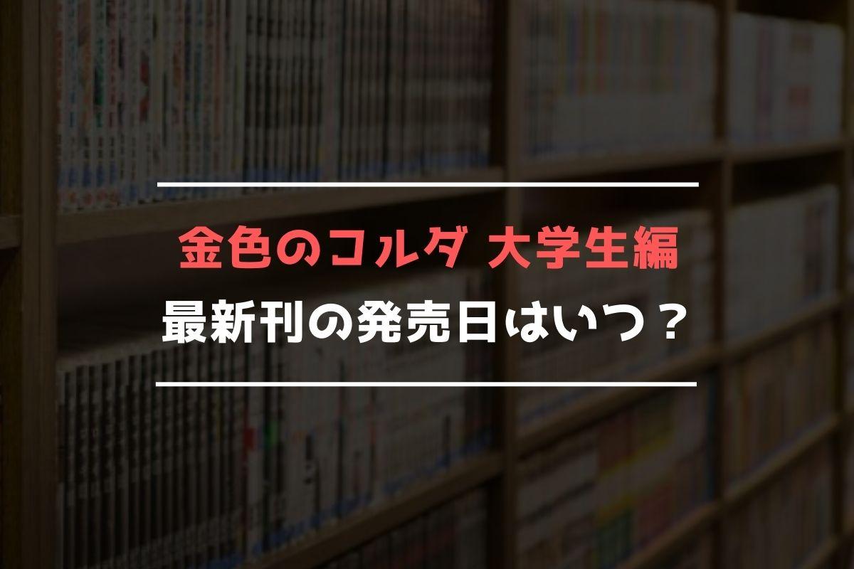 金色のコルダ 大学生編 最新刊 発売日