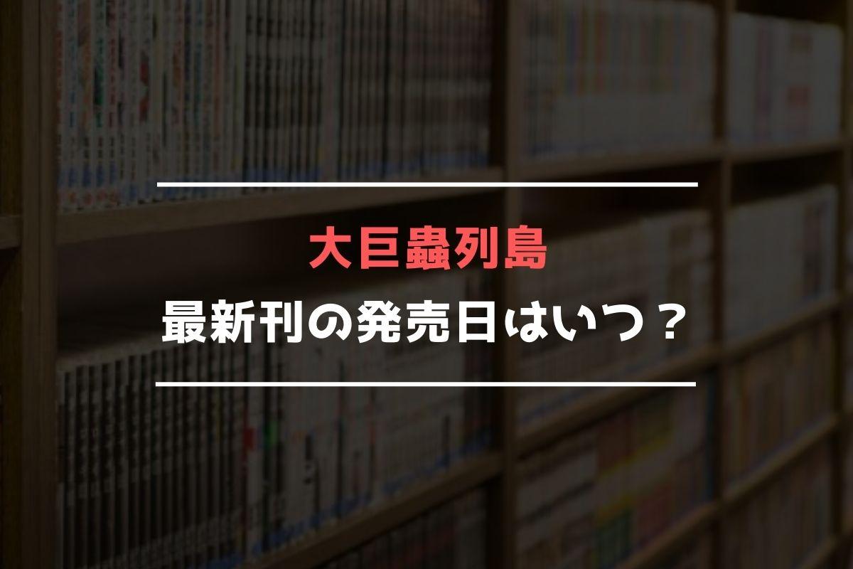 大巨蟲列島 最新刊 発売日