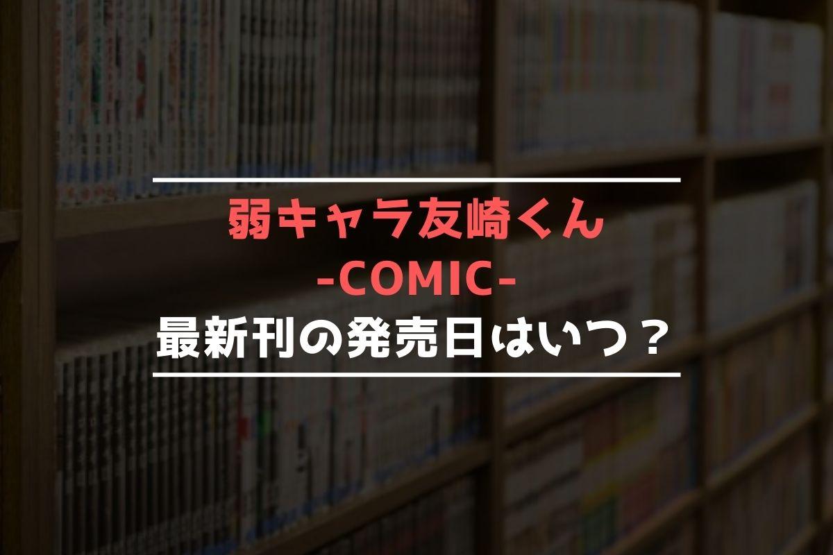 弱キャラ友崎くん-COMIC- 最新刊 発売日