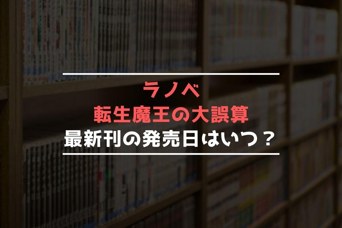 ラノベ 転生魔王の大誤算 最新刊 発売日