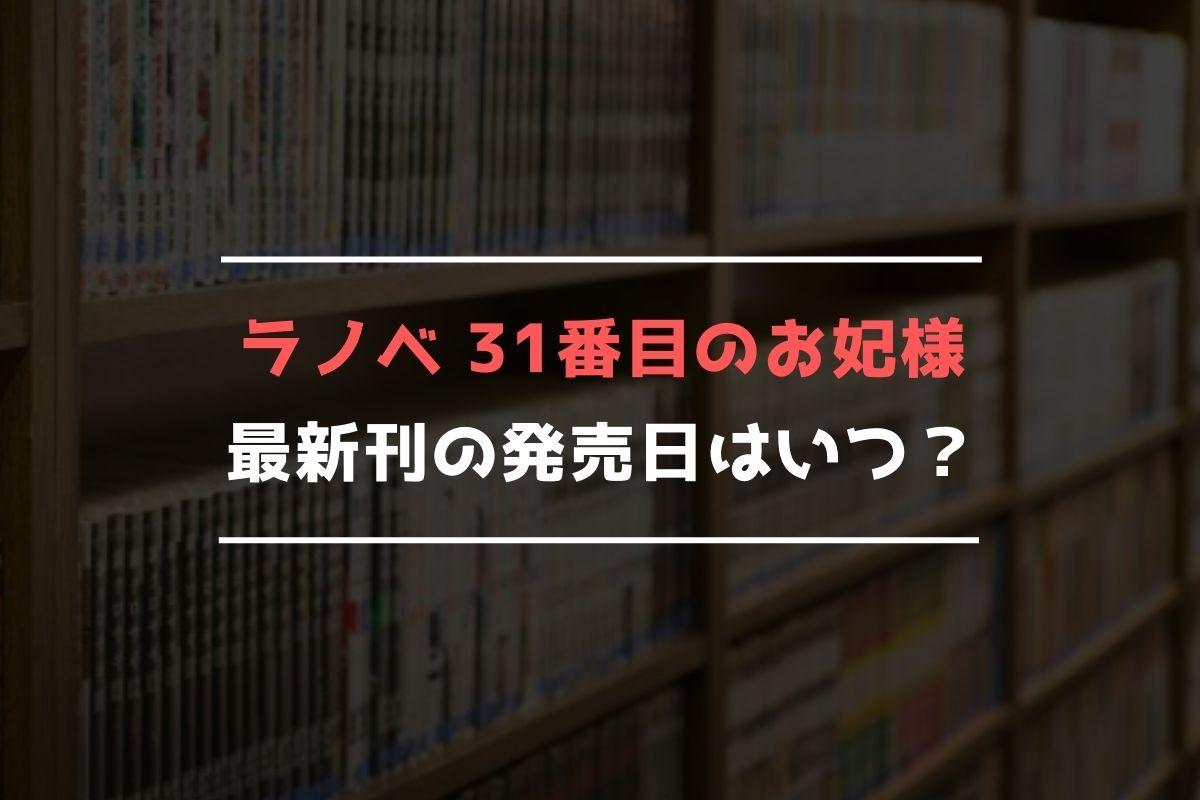 ラノベ 31番目のお妃様 最新刊 発売日