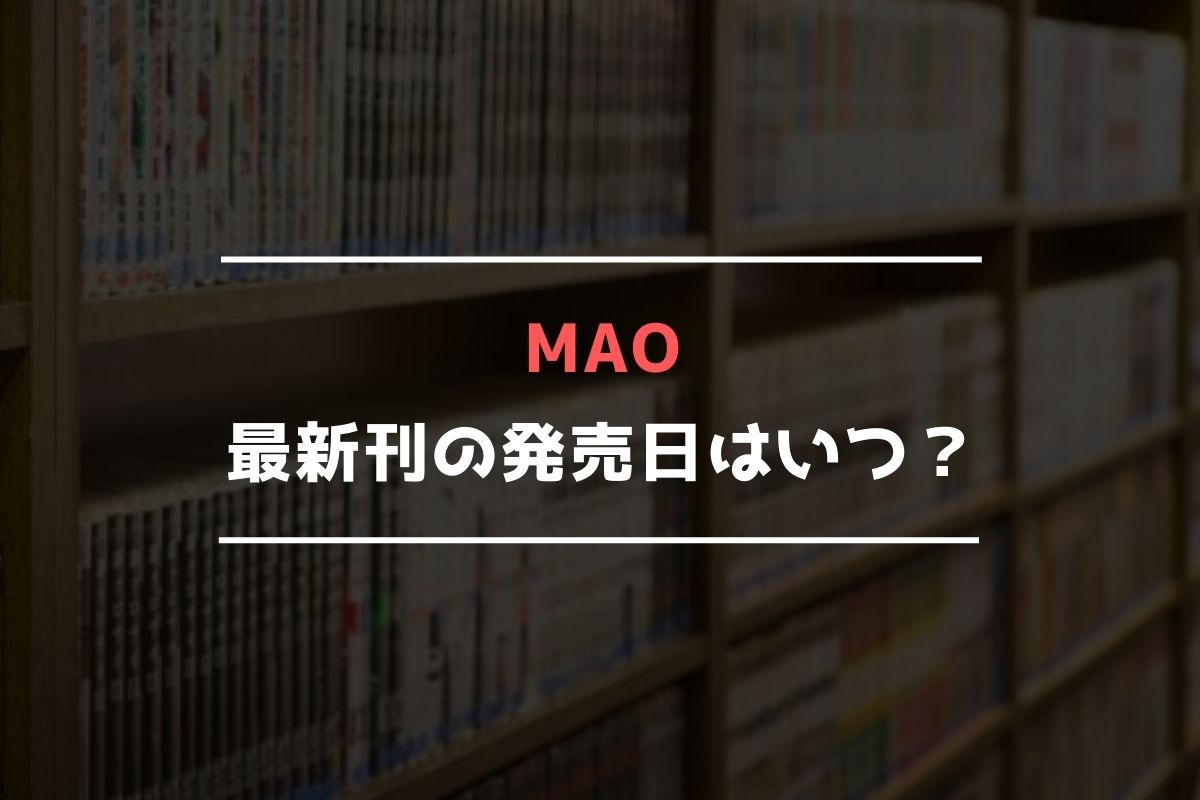 MAO 最新刊 発売日