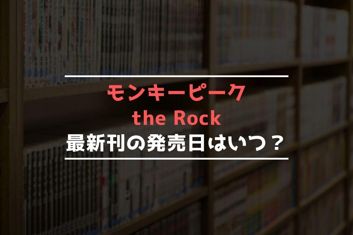 モンキーピーク the Rock 最新刊 発売日