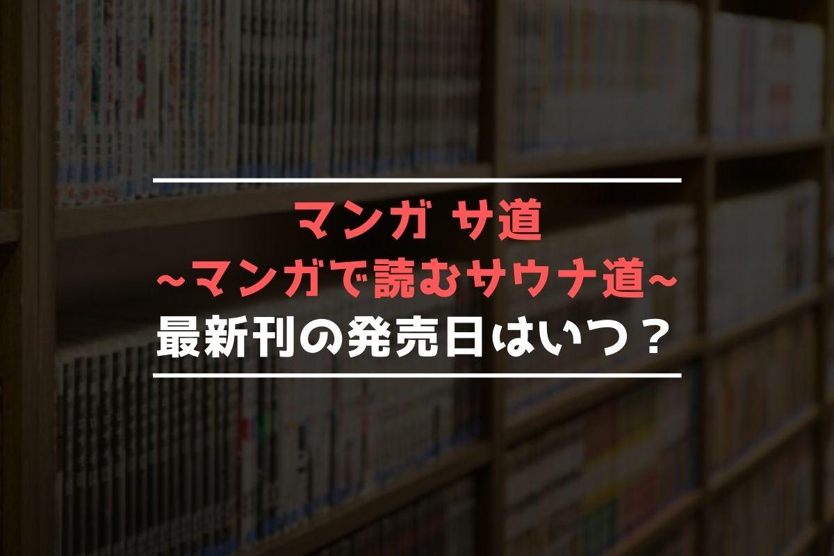 マンガ サ道~マンガで読むサウナ道~ 最新刊 発売日