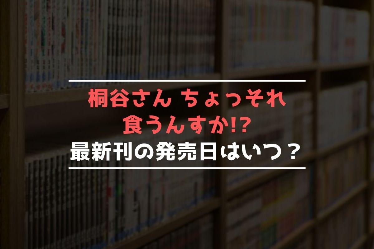 桐谷さん ちょっそれ食うんすか! 最新刊 発売日