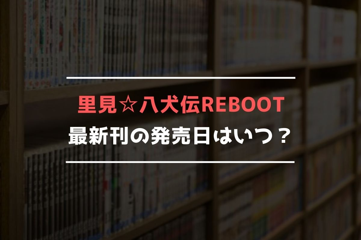 里見☆八犬伝REBOOT 最新刊 発売日