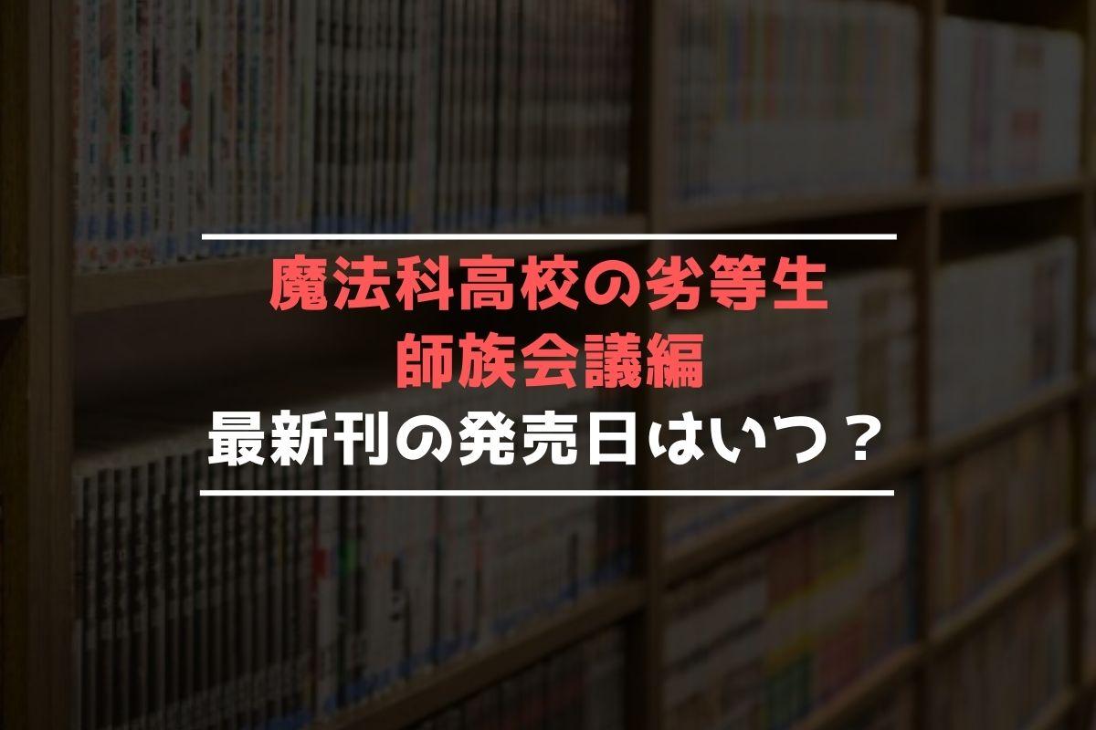 魔法科高校の劣等生 師族会議編 最新刊 発売日