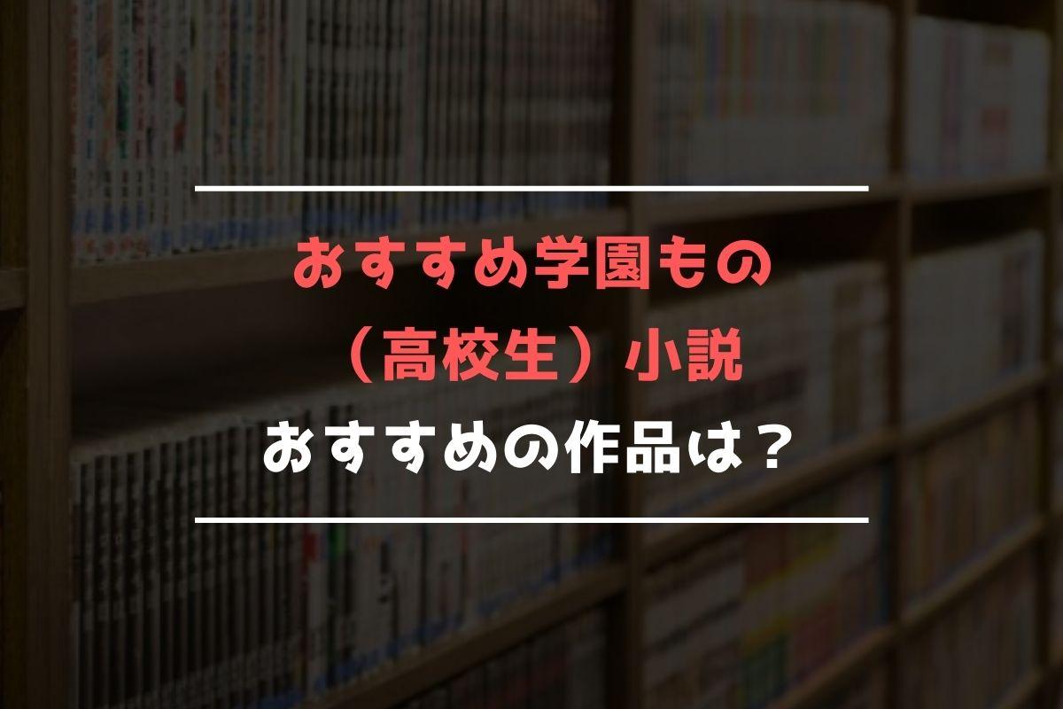 おすすめ学園もの(高校生)小説