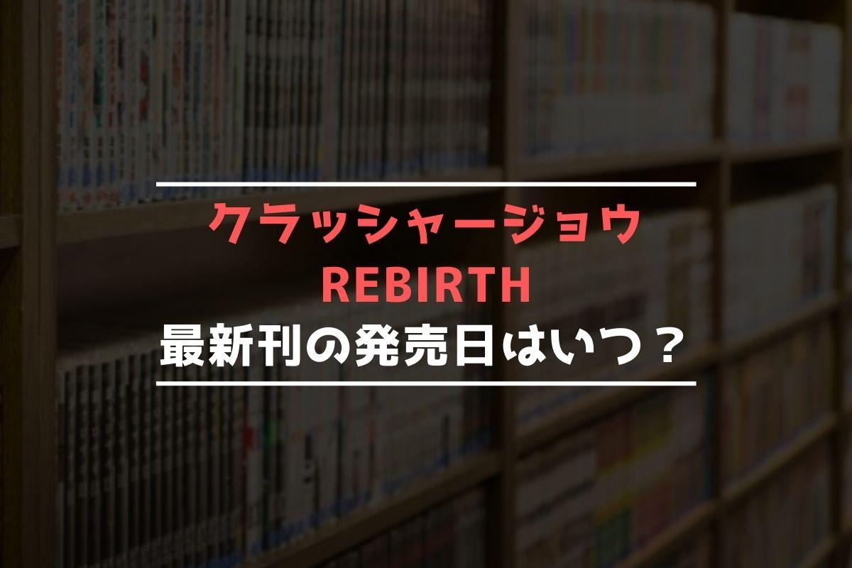 クラッシャージョウ REBIRTH 最新刊 発売日