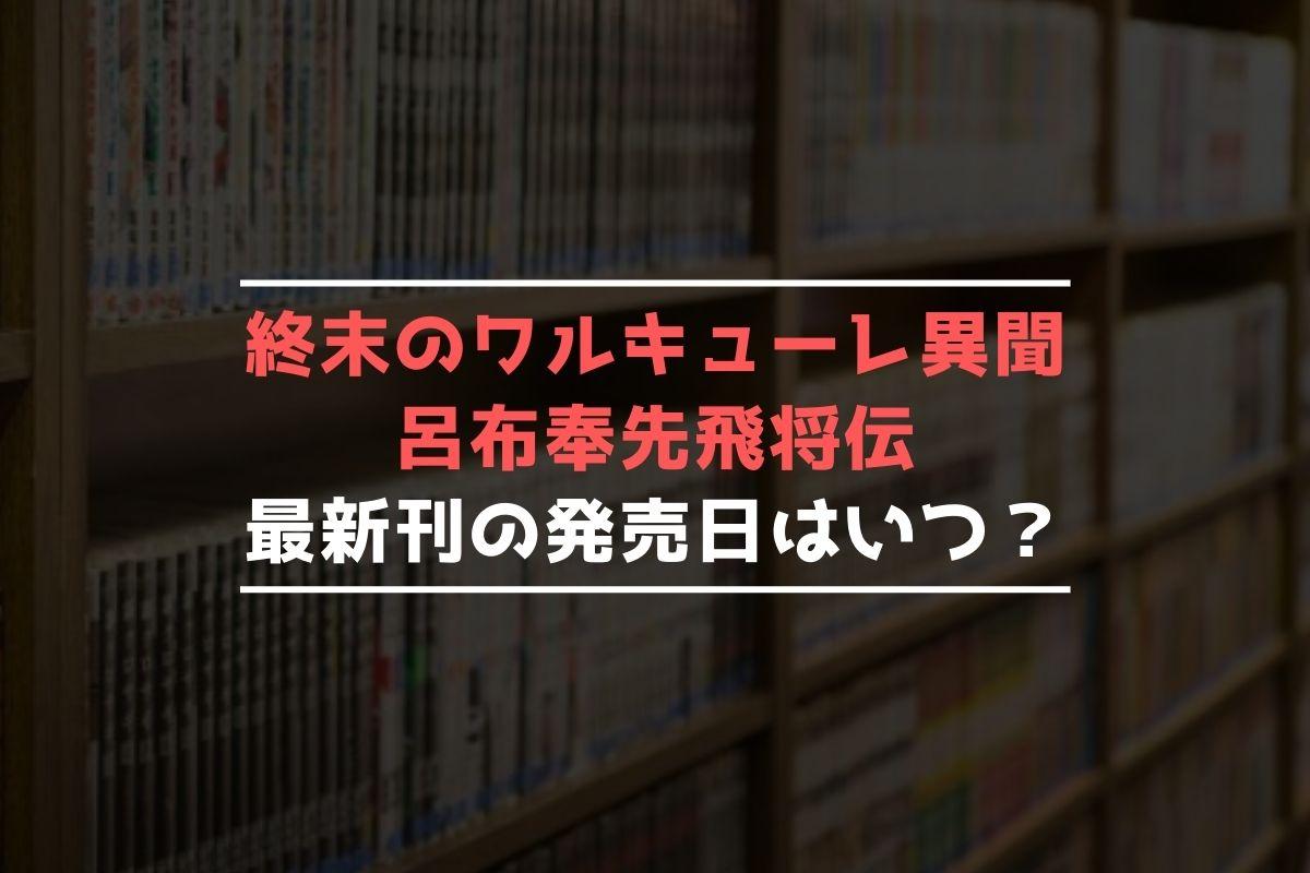 終末のワルキューレ異聞 呂布奉先飛将伝 最新刊 発売日
