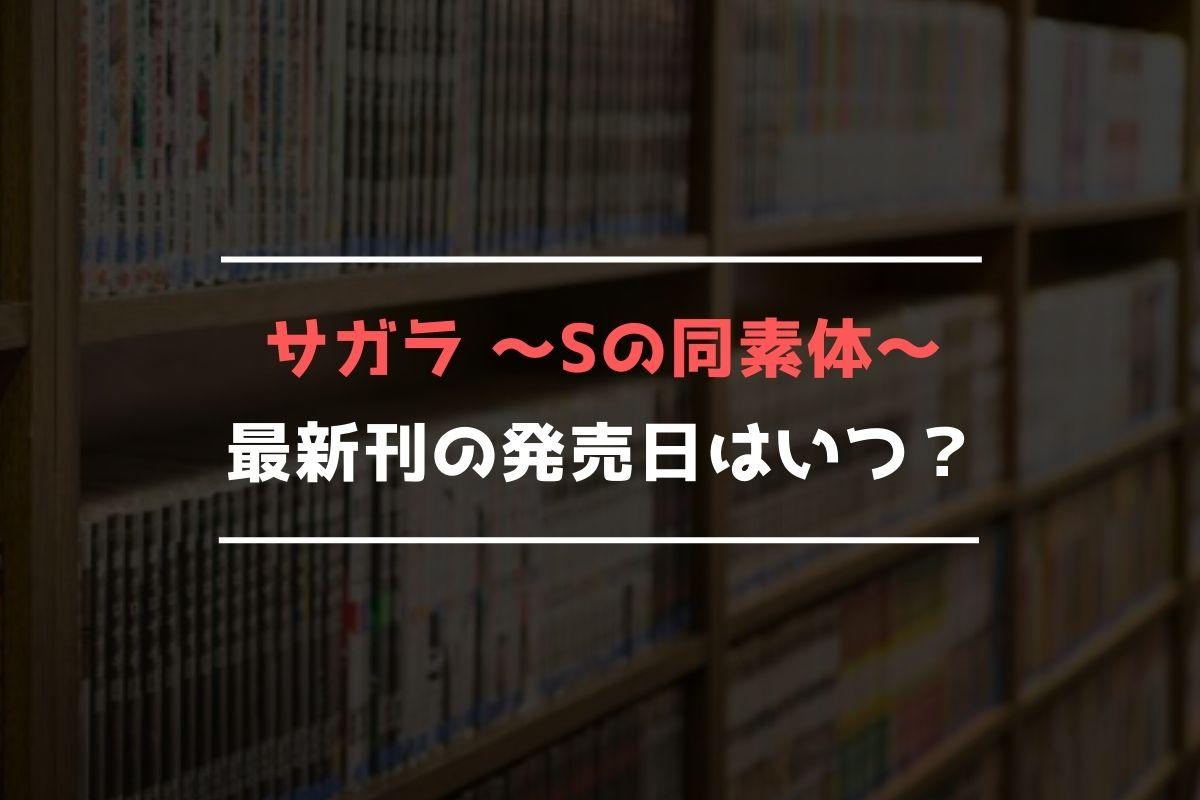 サガラ ~Sの同素体~ 最新刊 発売日
