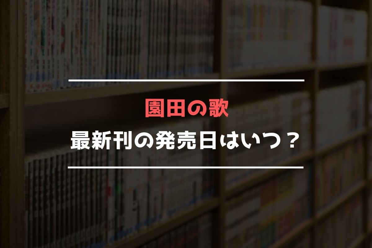 園田の歌 最新刊 発売日