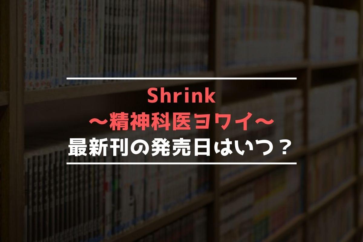 Shrink~精神科医ヨワイ~ 最新刊 発売日