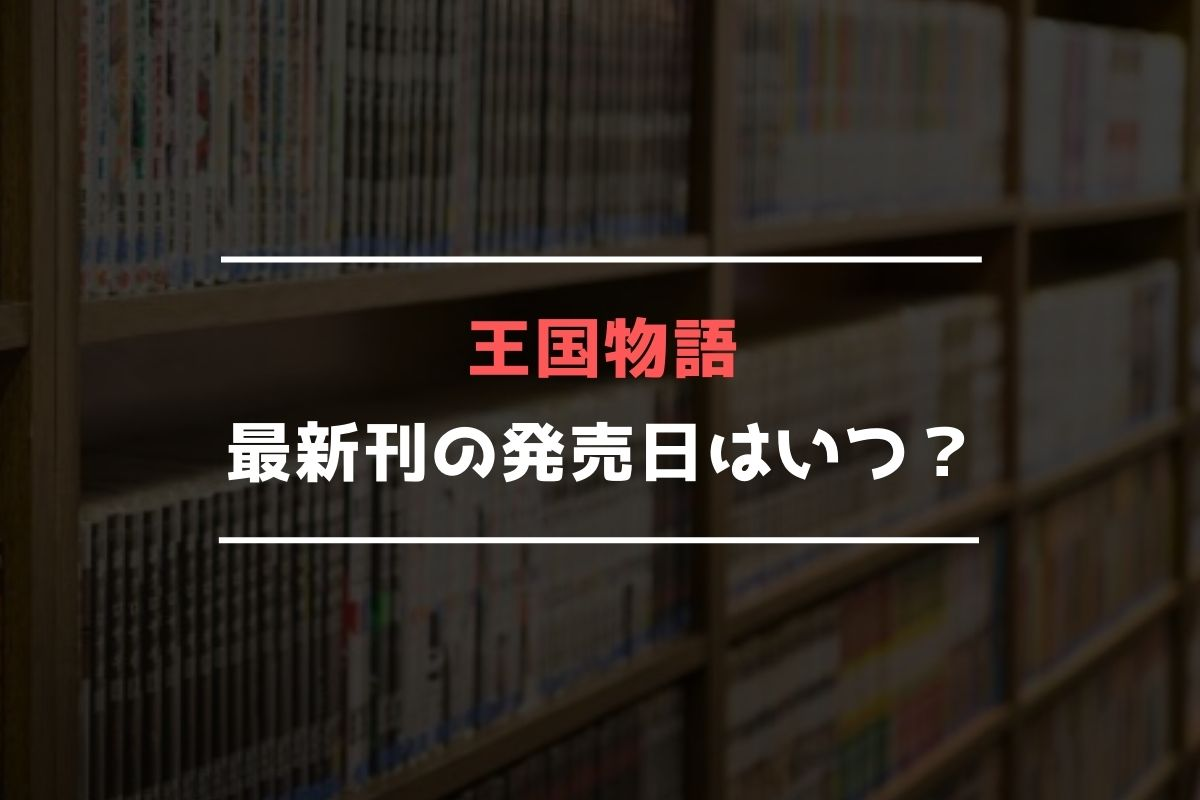 王国物語 最新刊 発売日