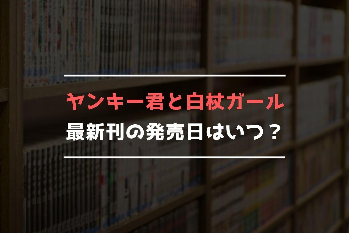 ヤンキー君と白杖ガール 最新刊 発売日