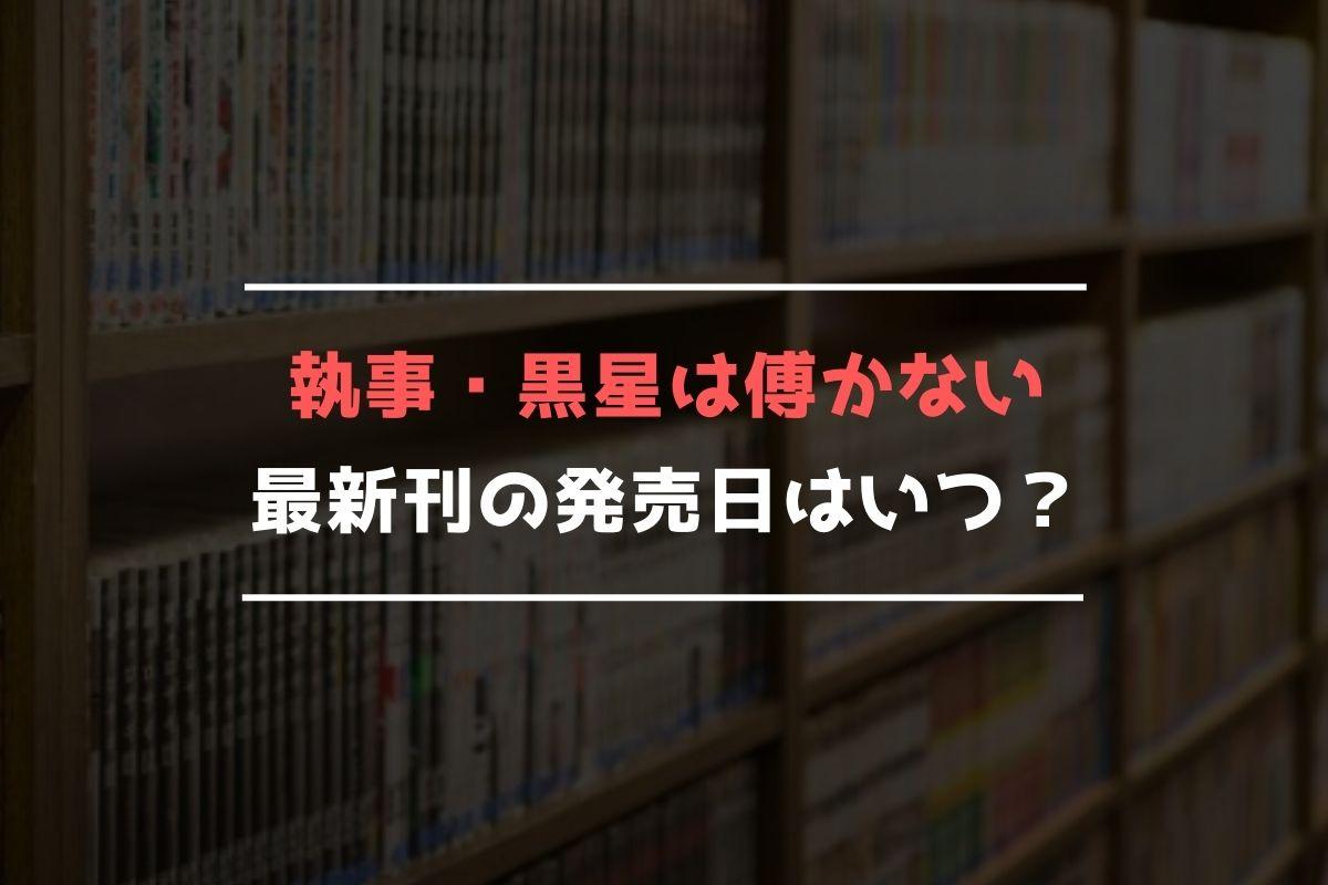 執事・黒星は傅かない 最新刊 発売日