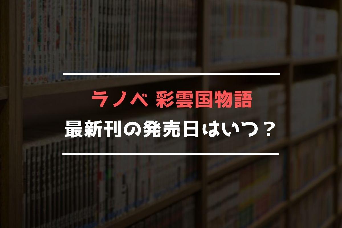 ラノベ 彩雲国物語 最新刊 発売日