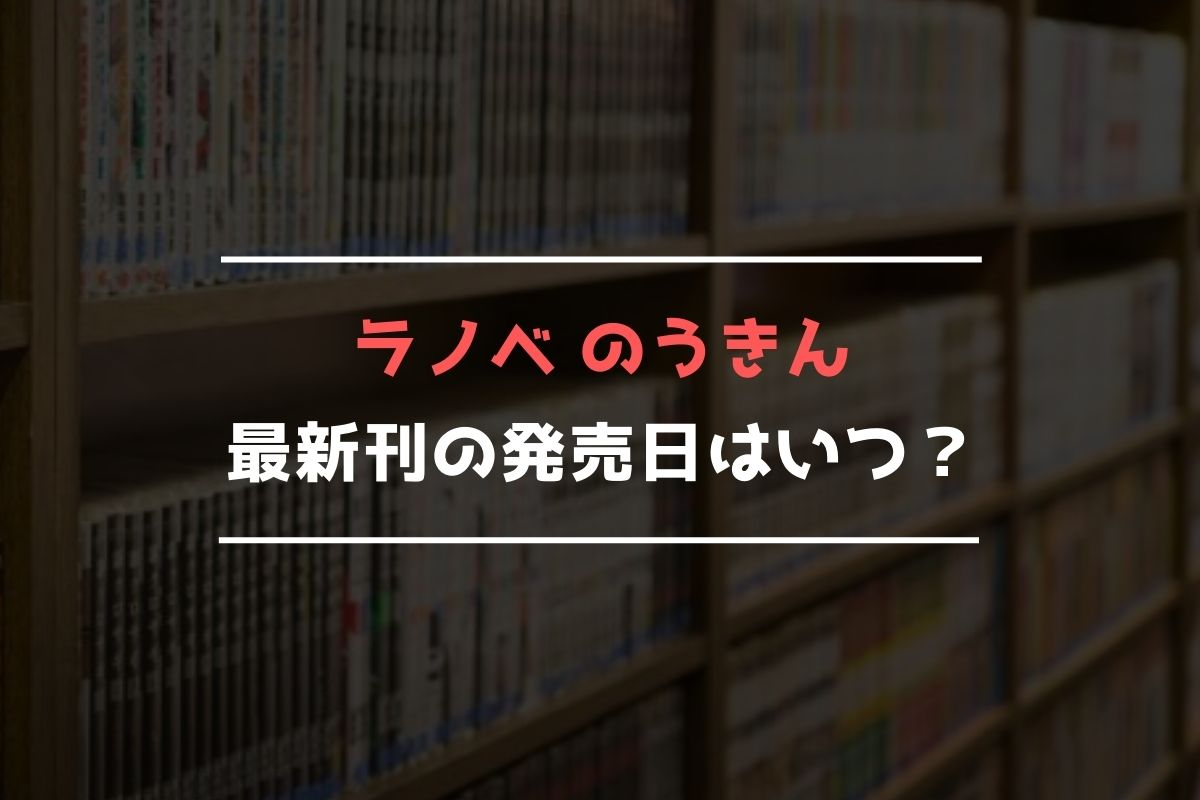 ラノベ のうきん 最新刊 発売日