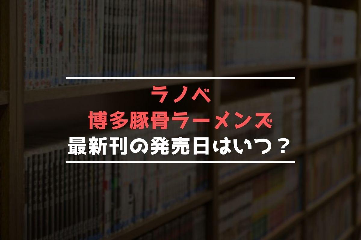 ラノベ 博多豚骨ラーメンズ 最新刊 発売日