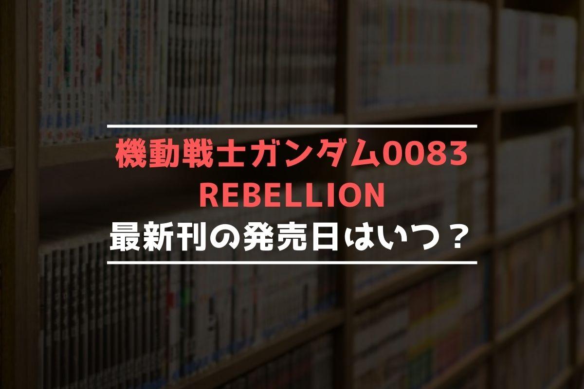 機動戦士ガンダム0083 REBELLION 最新刊 発売日