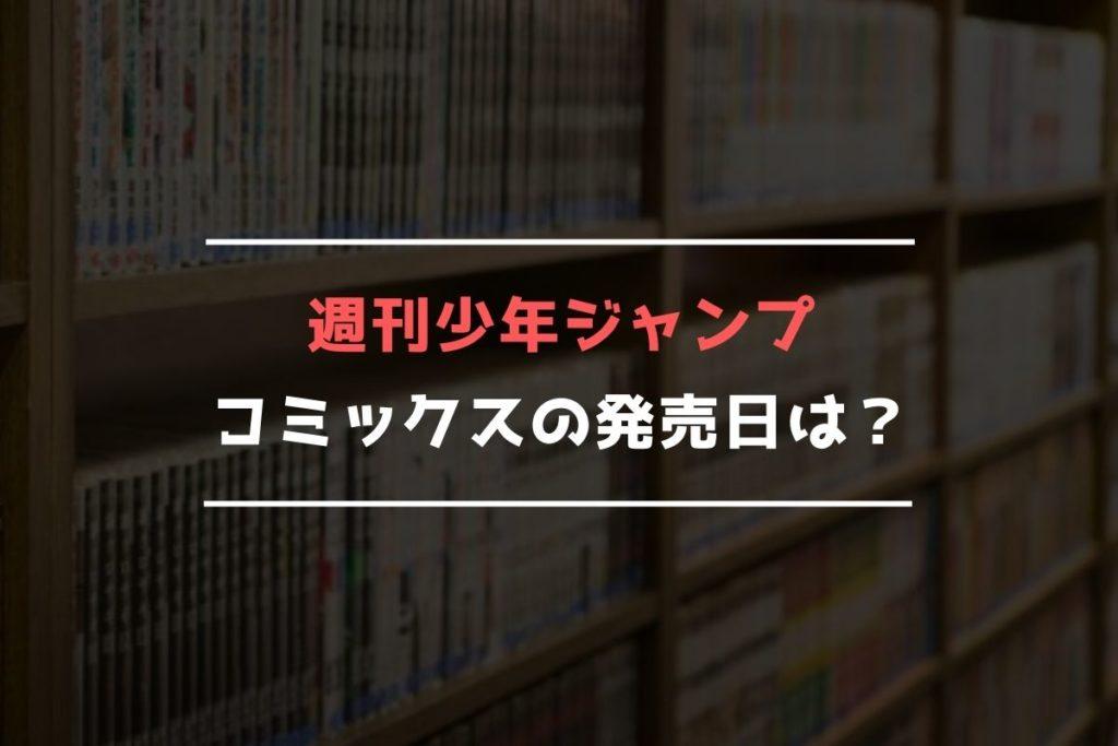 週刊少年ジャンプ コミック 発売日