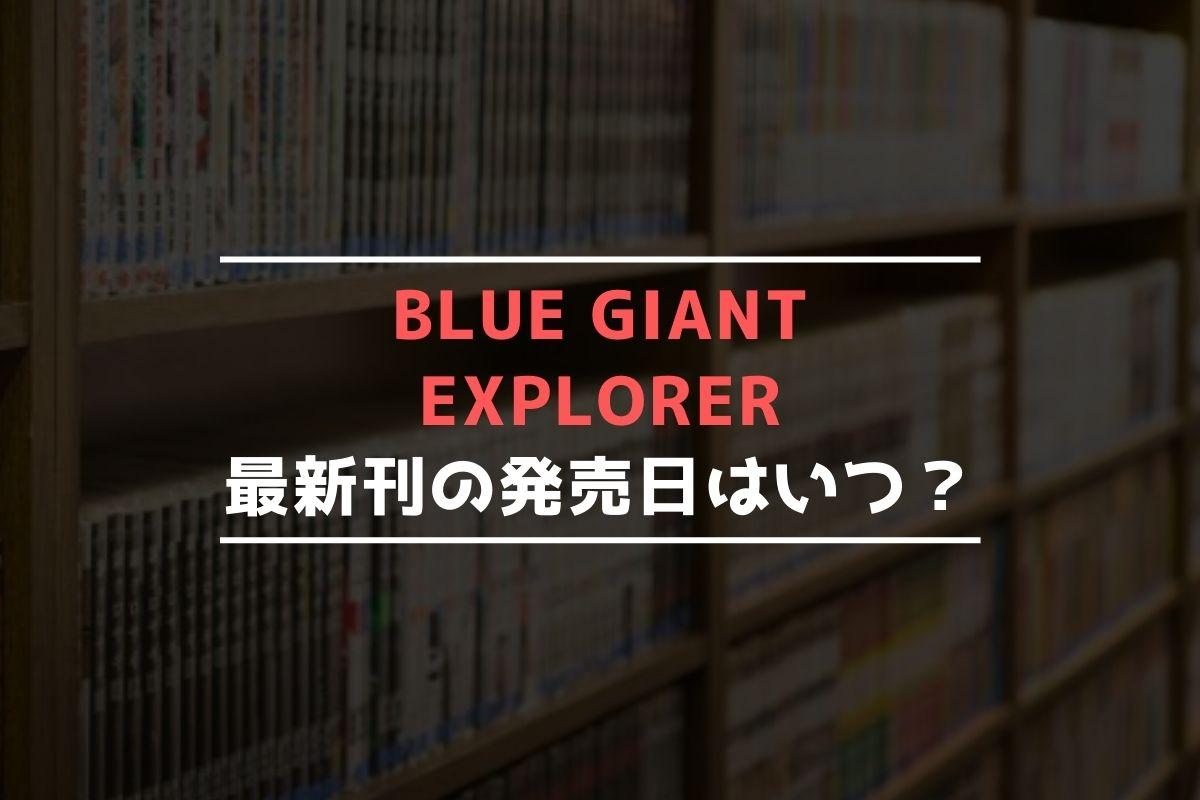 BLUE GIANT EXPLORER 最新刊 発売日