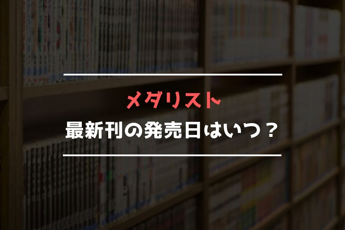 メダリスト 最新刊 発売日