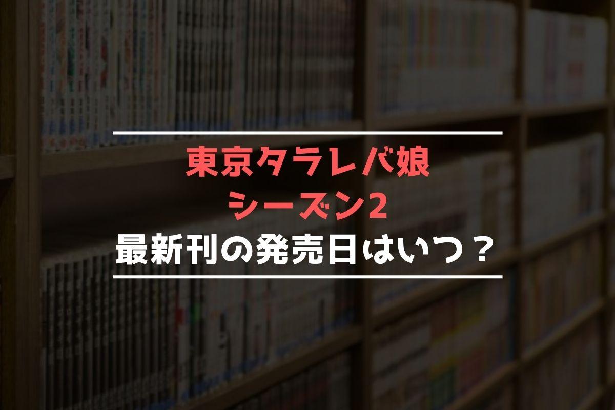 東京タラレバ娘 シーズン2 最新刊 発売日