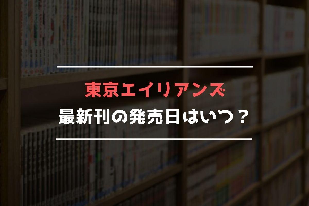 東京エイリアンズ 最新刊 発売日