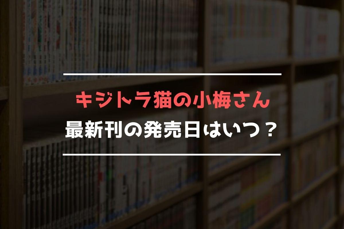 キジトラ猫の小梅さん 最新刊 発売日