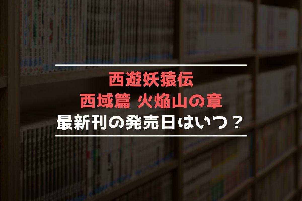 西遊妖猿伝 西域篇 火焔山の章 最新刊 発売日