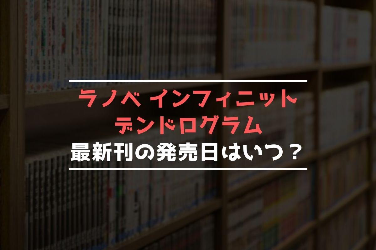 ラノベ インフィニットデンドログラム 最新刊 発売日