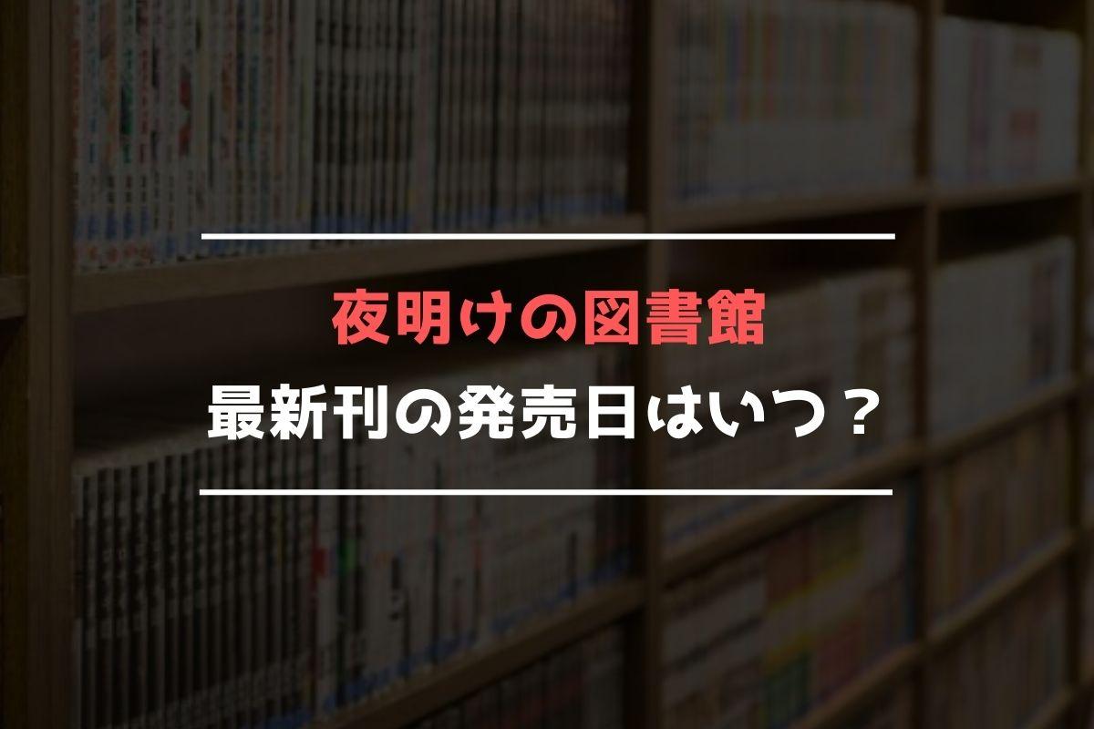 夜明けの図書館 最新刊 発売日