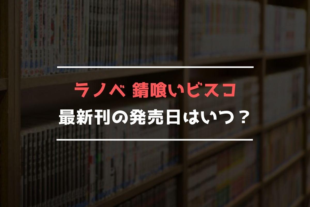 ラノベ 錆喰いビスコ 最新刊 発売日