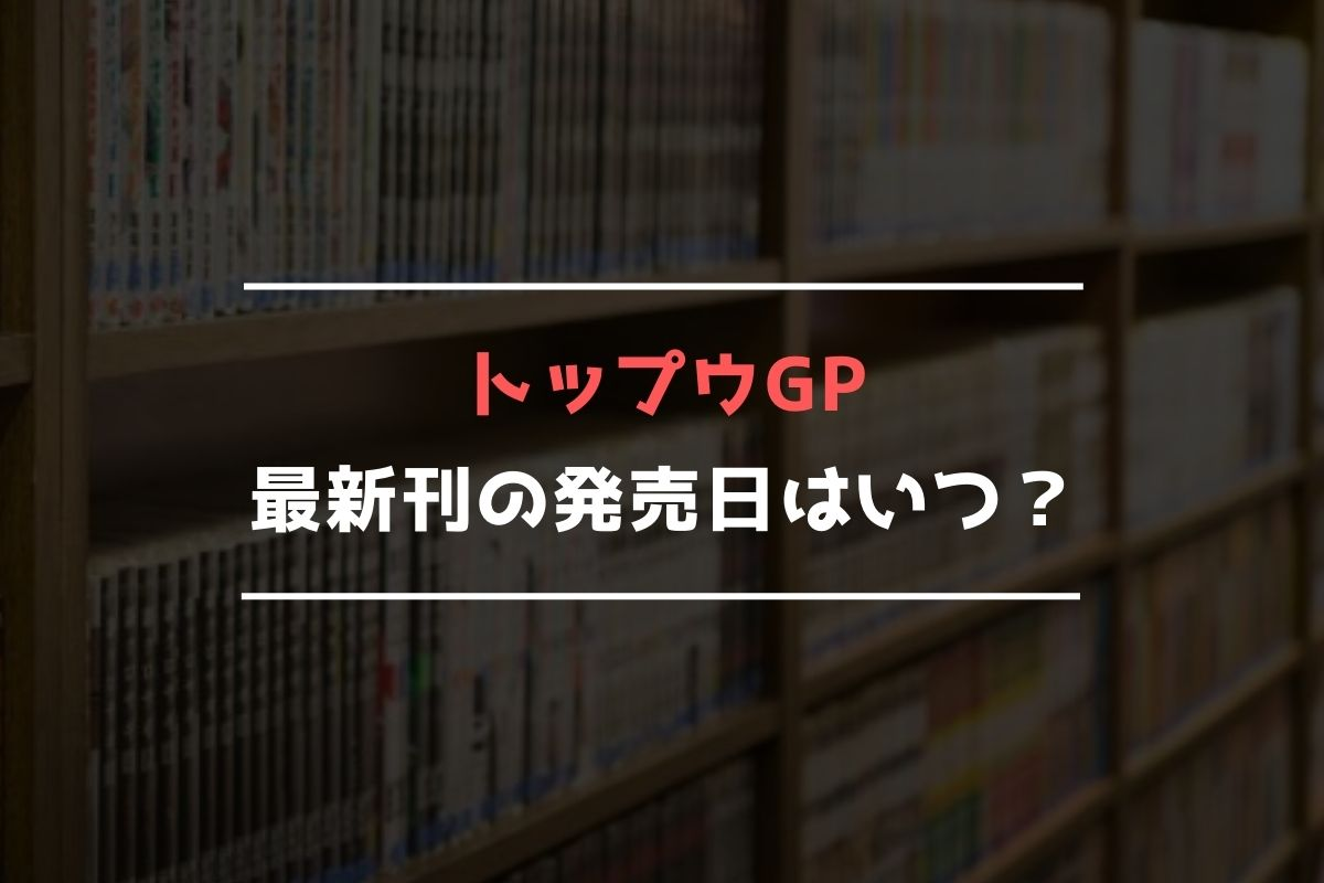 トップウGP 最新刊 発売日