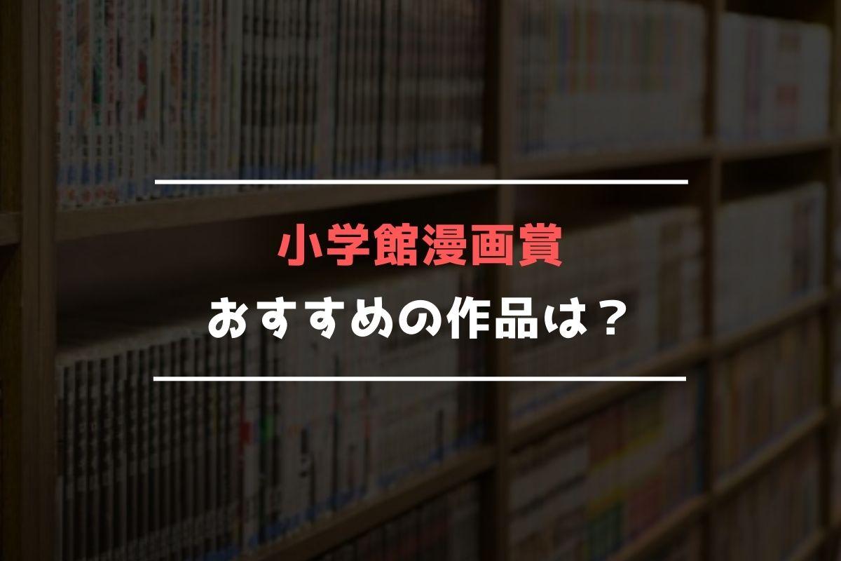 おすすめ小学館漫画賞漫画