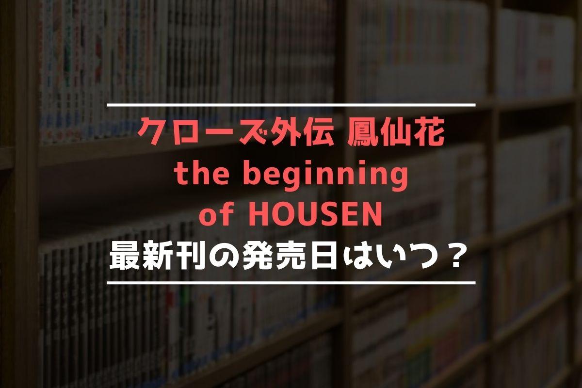 クローズ外伝 鳳仙花 the beginning of HOUSEN 最新刊 発売日