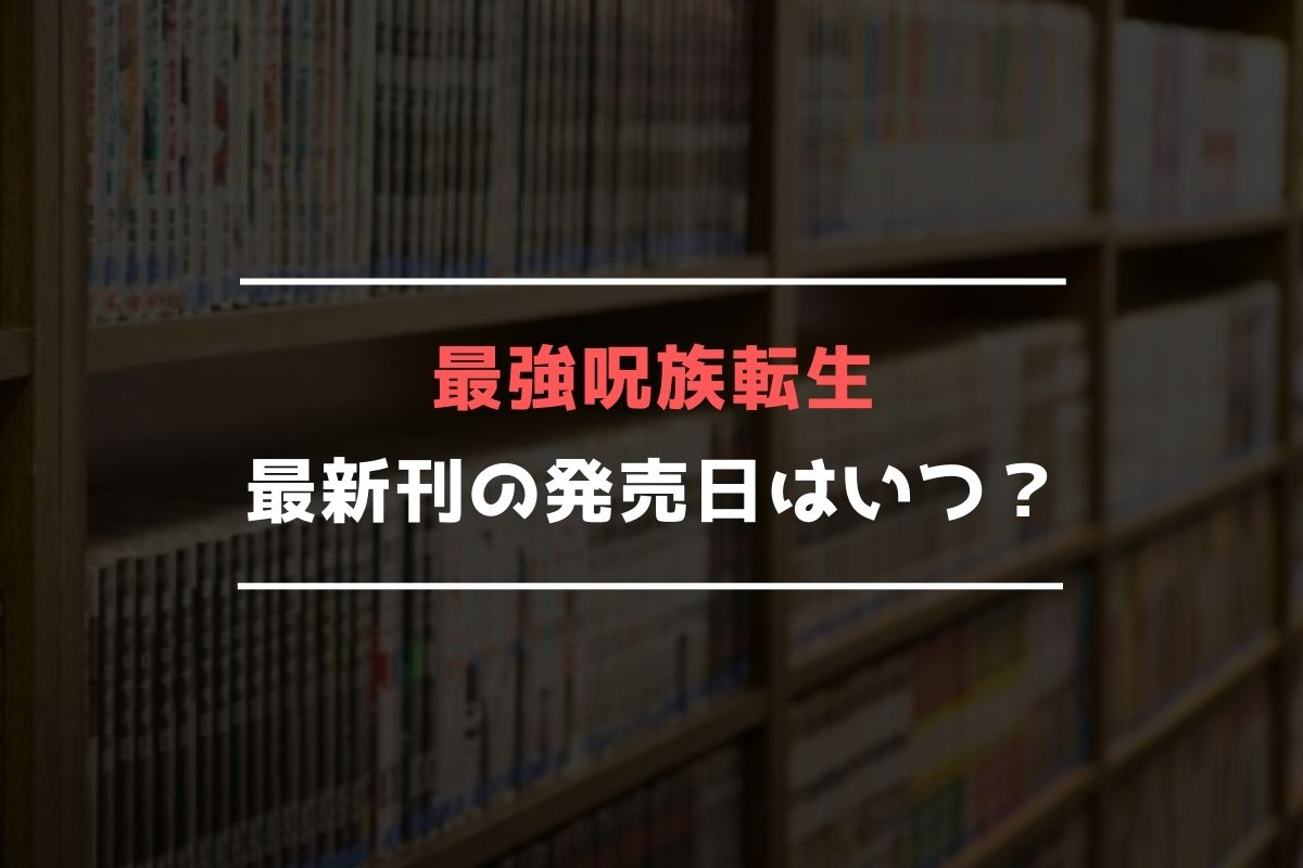 最強呪族転生 最新刊 発売日