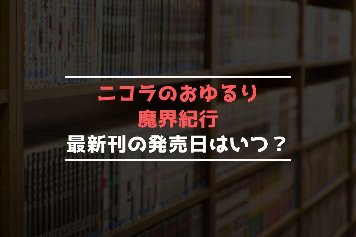 ニコラのおゆるり魔界紀行 最新刊 発売日