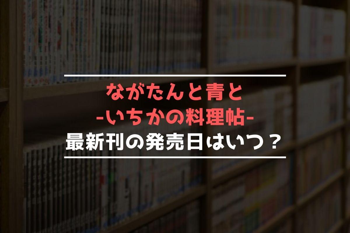 ながたんと青と -いちかの料理帖- 最新刊 発売日