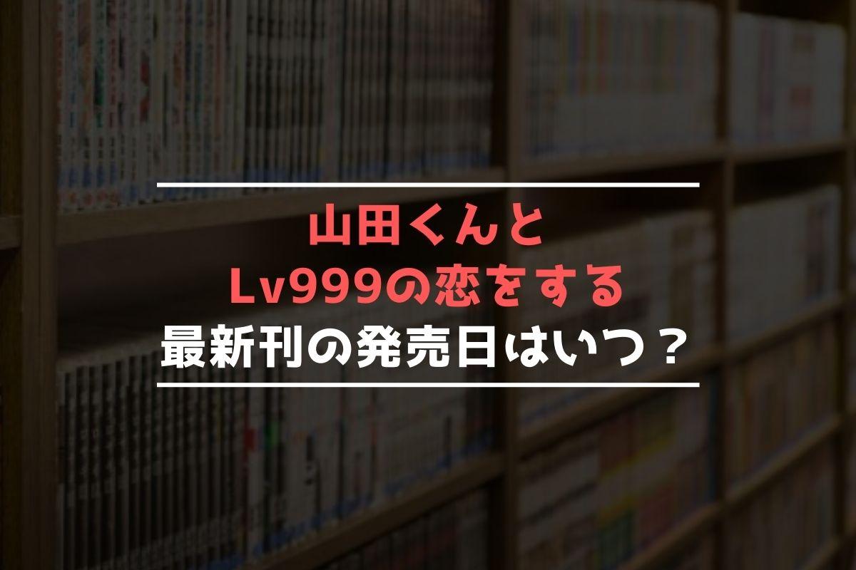 山田くんとLv999の恋をする 最新刊 発売日