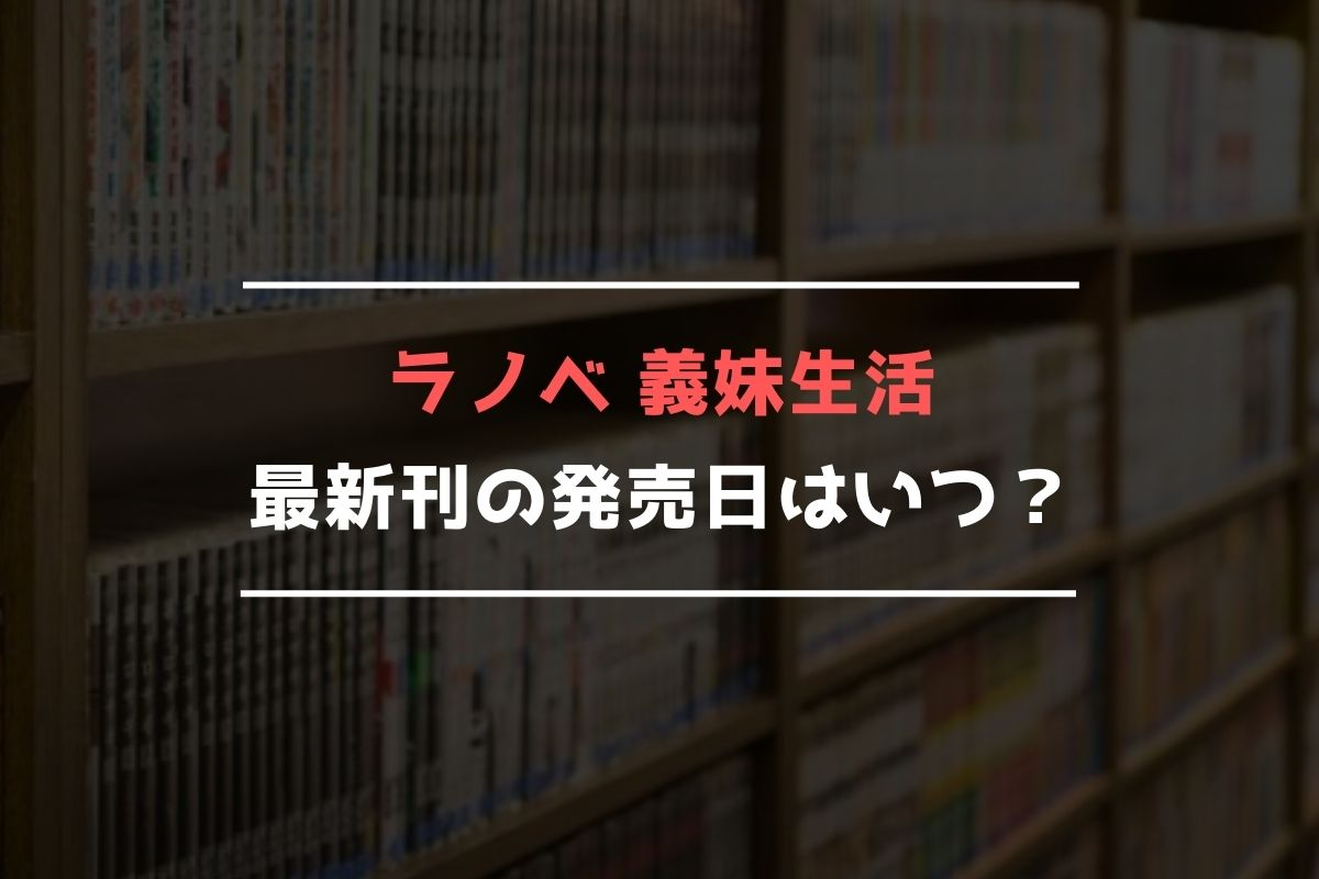 ラノベ 義妹生活 最新刊 発売日