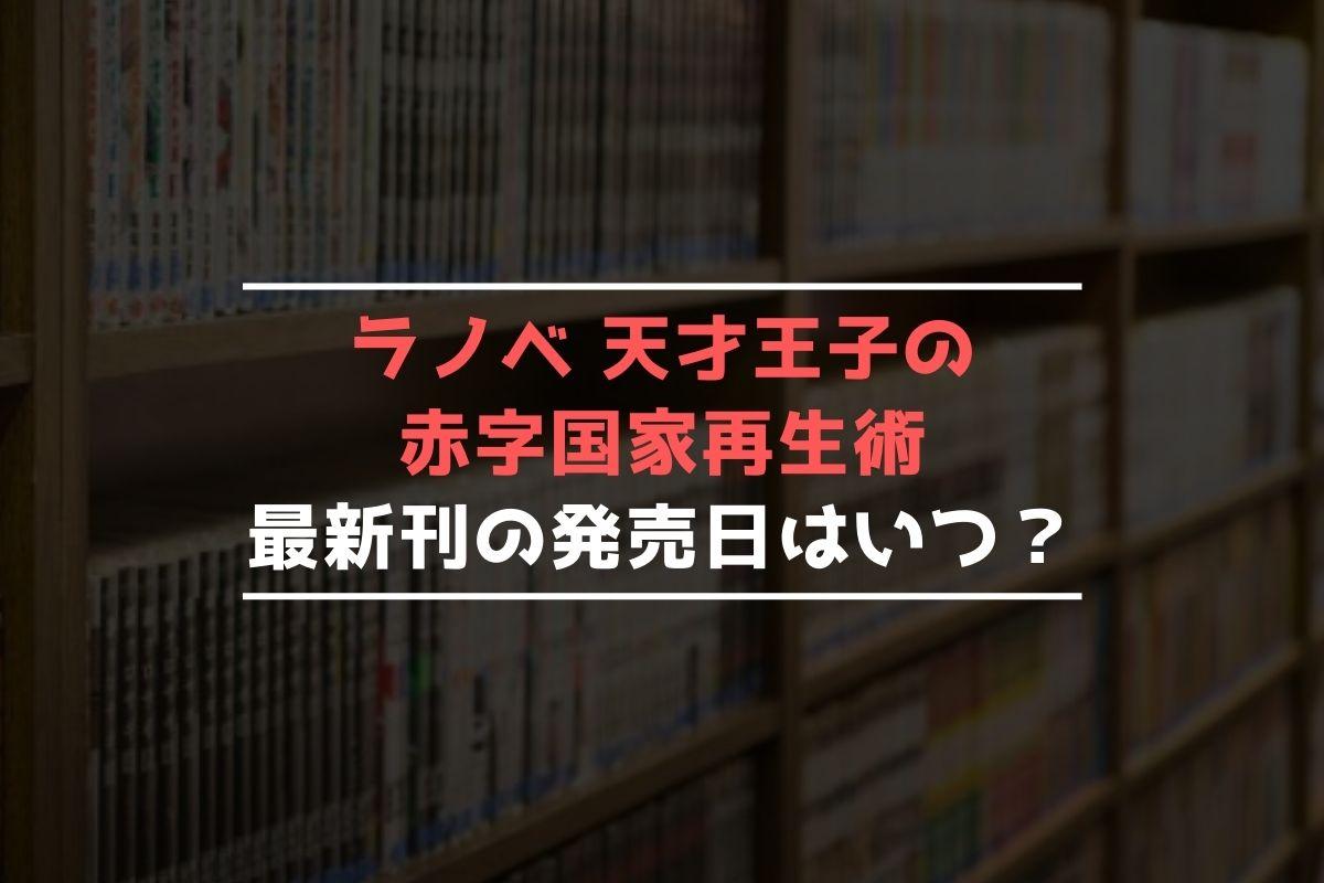 ラノベ 天才王子の赤字国家再生術 最新刊 発売日