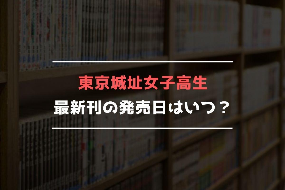 東京城址女子高生 最新刊 発売日