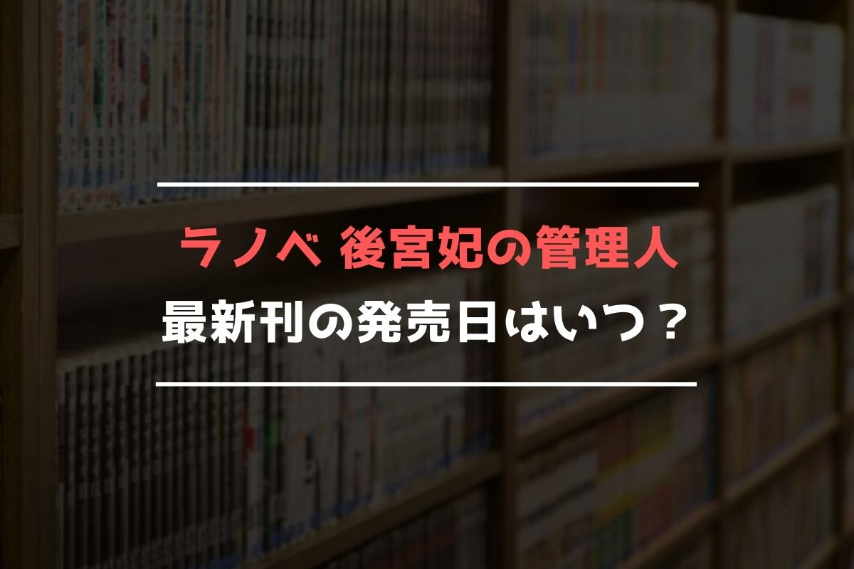 ラノベ 後宮妃の管理人 最新刊 発売日